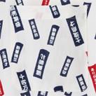和プリントシャツ(のぼり)(FB4539U)胸ポケット