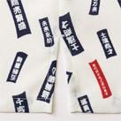 和プリントシャツ(のぼり)(FB4539U)サイドスリット