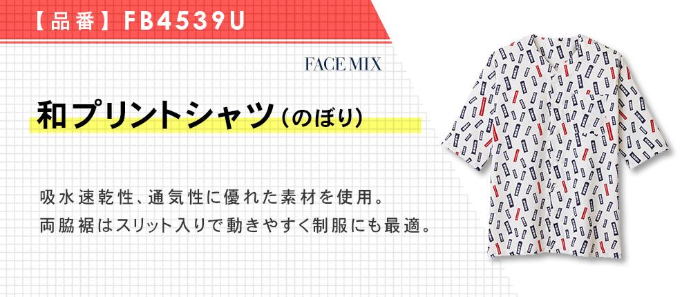 和プリントシャツ(のぼり)(FB4539U)1カラー・7サイズ