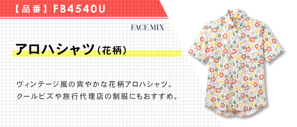 アロハシャツ(花柄)(FB4540U)2カラー・7サイズ