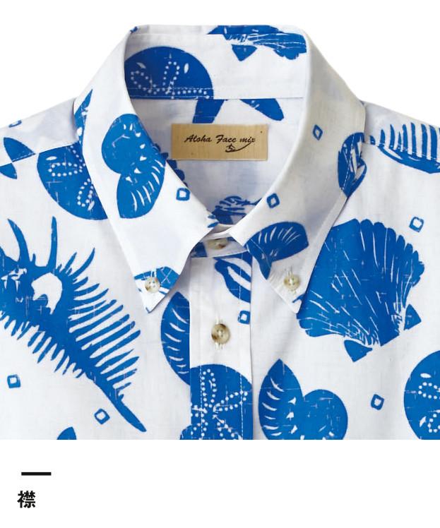 アロハシャツ(貝柄)(FB4541U)襟