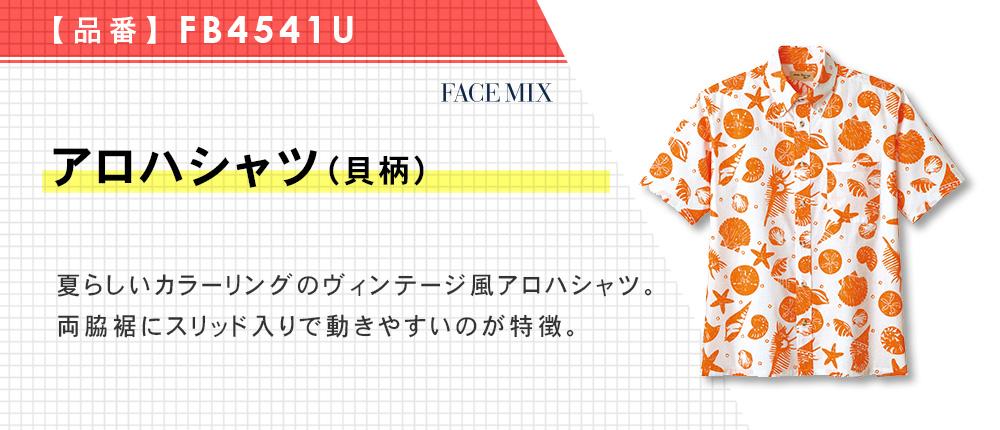 アロハシャツ(貝柄)(FB4541U)2カラー・7サイズ