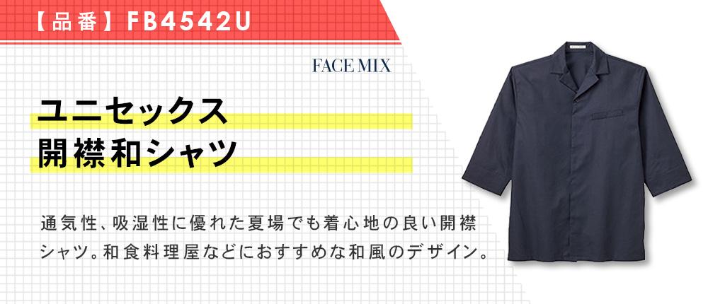 ユニセックス開襟和シャツ(FB4542U)3カラー・7サイズ
