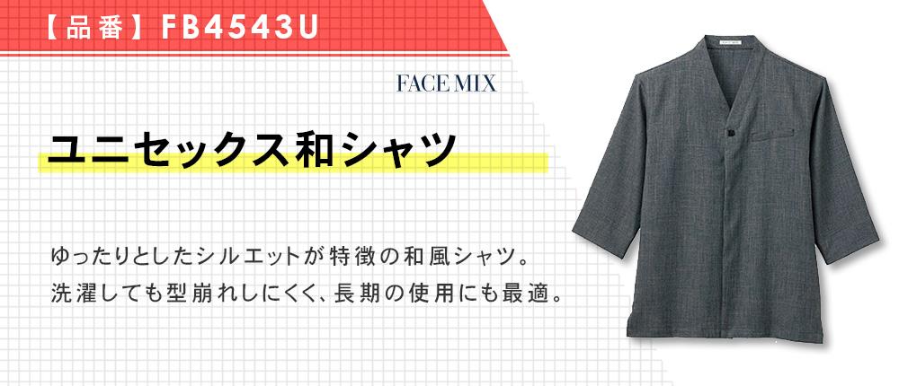 ユニセックス和シャツ(FB4543U)2カラー・7サイズ