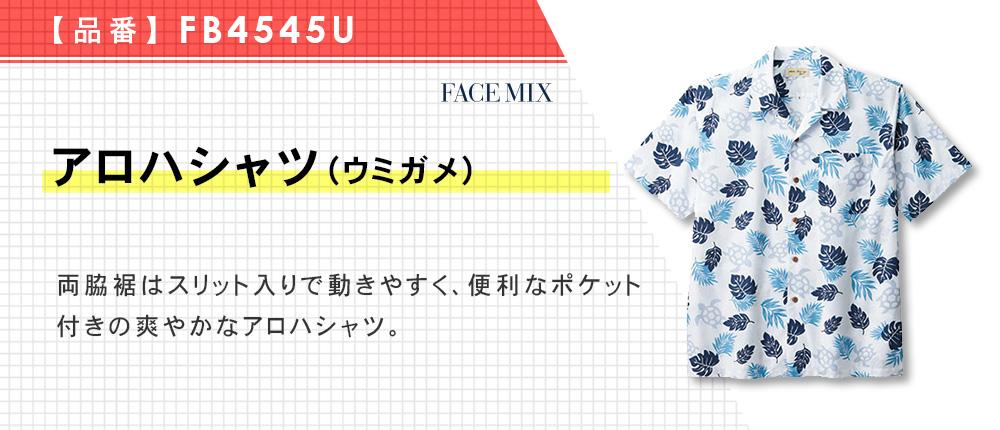アロハシャツ(ウミガメ)(FB4545U)2カラー・7サイズ