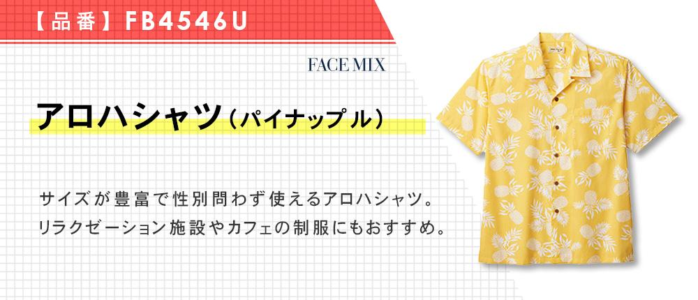 アロハシャツ(パイナップル)(FB4546U)3カラー・7サイズ