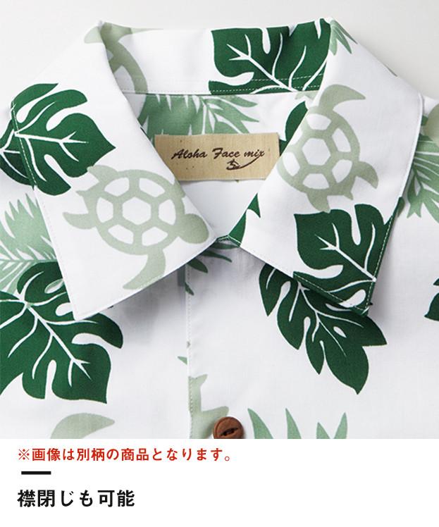 アロハシャツ(シダ)(FB4547U)襟閉じも可能