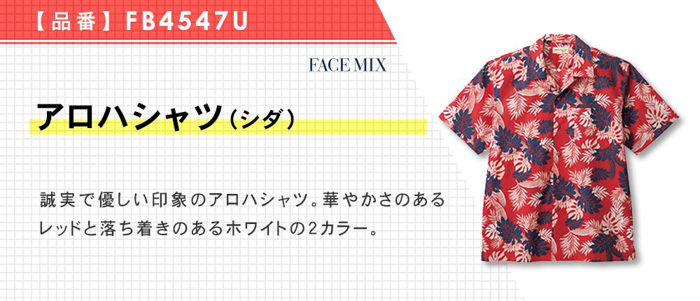 アロハシャツ(シダ)(FB4547U)2カラー・7サイズ