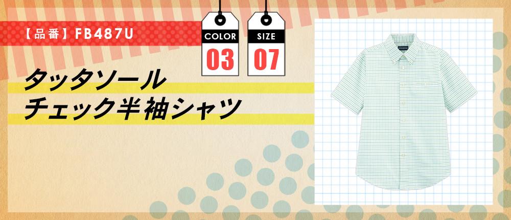 タッタソールチェック半袖シャツ(FB487U)3カラー・7サイズ