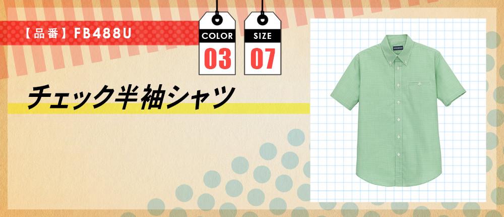 チェック半袖シャツ(FB488U)3カラー・7サイズ
