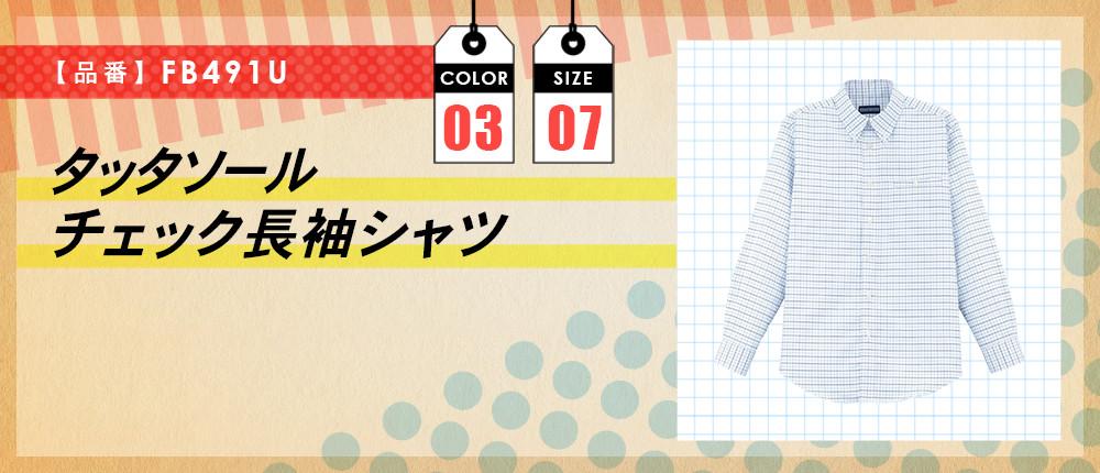 タッタソールチェック長袖シャツ(FB491U)9カラー・7サイズ