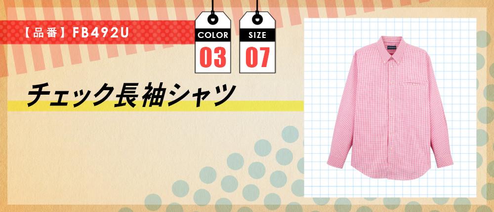 チェック長袖シャツ(FB492U)3カラー・7サイズ