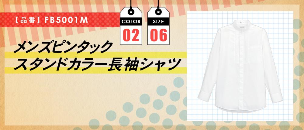 メンズピンタックスタンドカラー長袖シャツ(FB5001M)2カラー・6サイズ