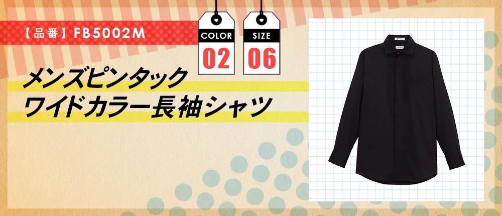 メンズピンタックワイドカラー長袖シャツ(FB5002M)2カラー・6サイズ