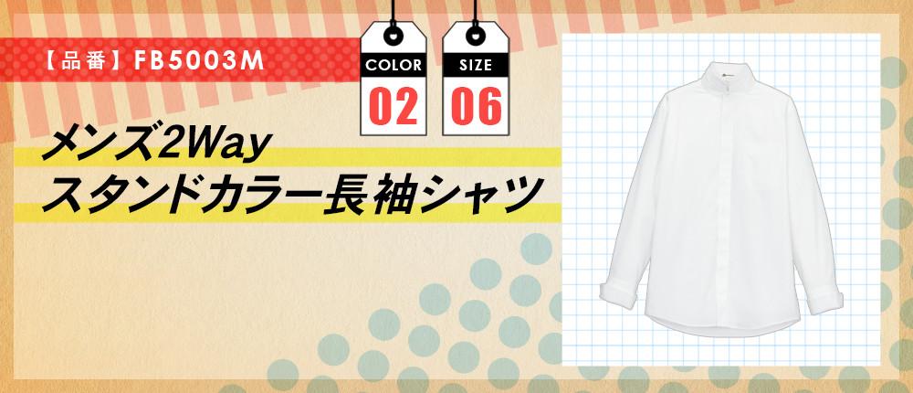 メンズ2Wayスタンドカラー長袖シャツ(FB5003M)2カラー・6サイズ