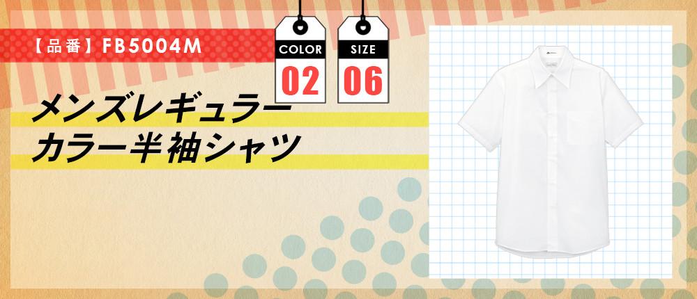 メンズレギュラーカラー半袖シャツ(FB5004M)2カラー・6サイズ