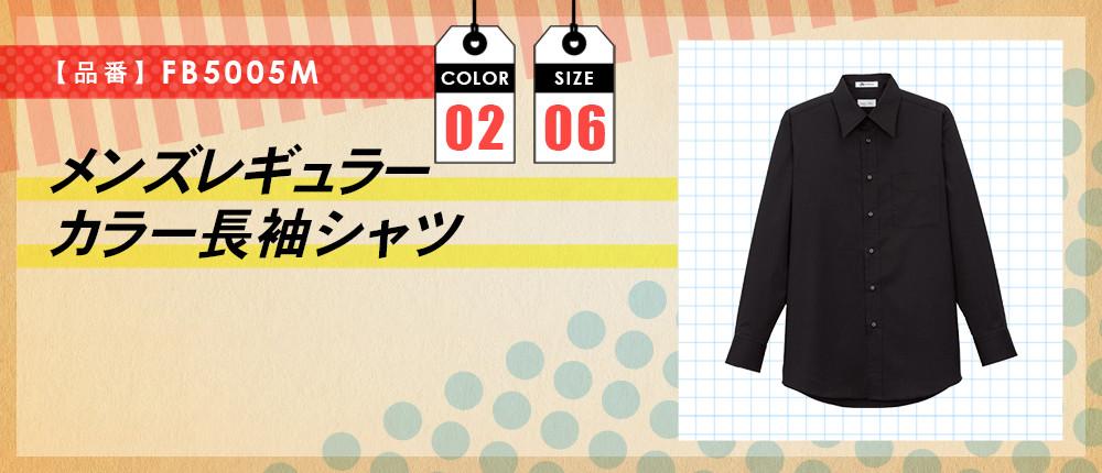メンズレギュラーカラー長袖シャツ(FB5005M)2カラー・6サイズ