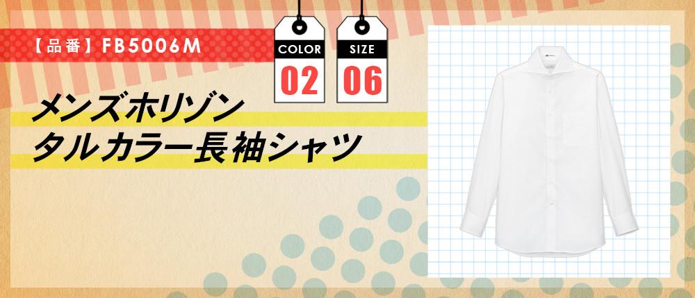 メンズホリゾンタルカラー長袖シャツ(FB5006M)2カラー・6サイズ