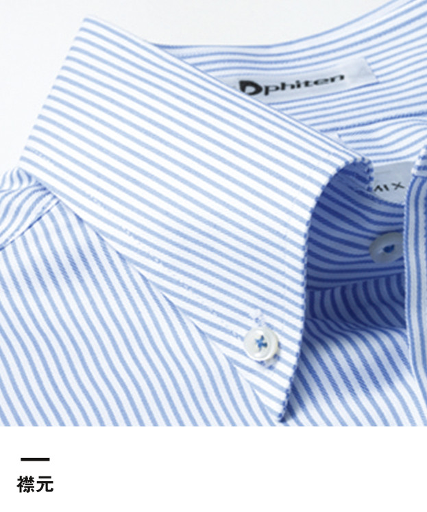 メンズ吸汗速乾長袖シャツ(FB5007M)生地・袖