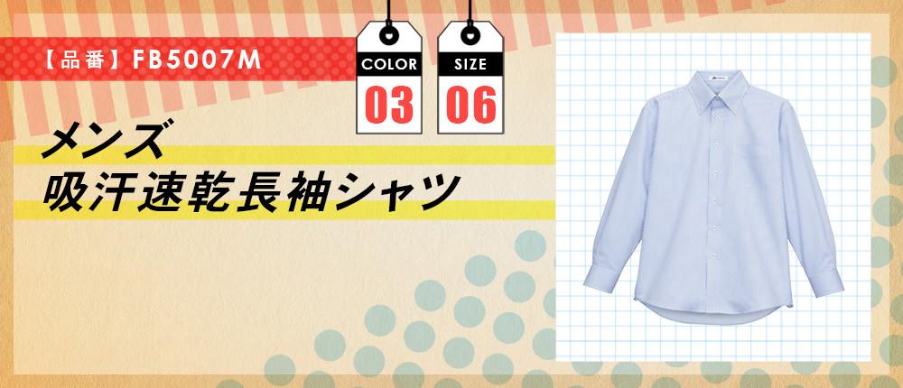 メンズ吸汗速乾長袖シャツ(FB5007M)3カラー・6サイズ