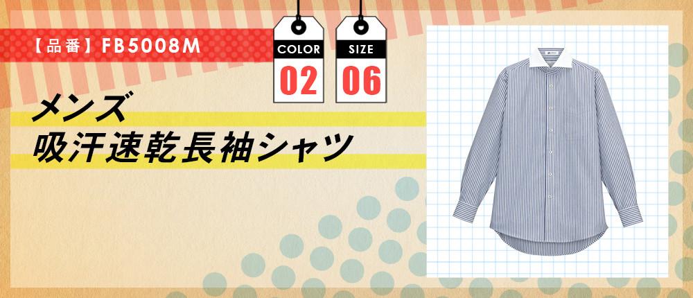 メンズ吸汗速乾長袖シャツ(FB5008M)3カラー・6サイズ