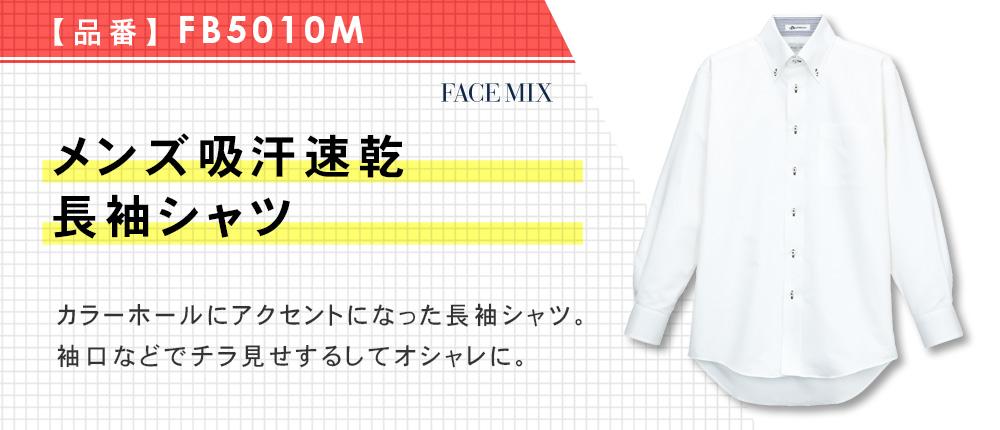 メンズ吸汗速乾長袖シャツ(FB5010M)2カラー・6サイズ