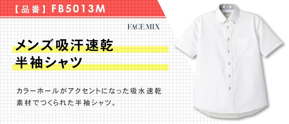 メンズ吸汗速乾半袖シャツ(FB5013M)2カラー・6サイズ