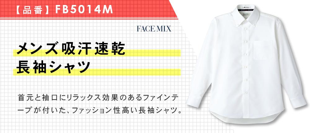 メンズ吸汗速乾長袖シャツ(FB5014M)1カラー・6サイズ