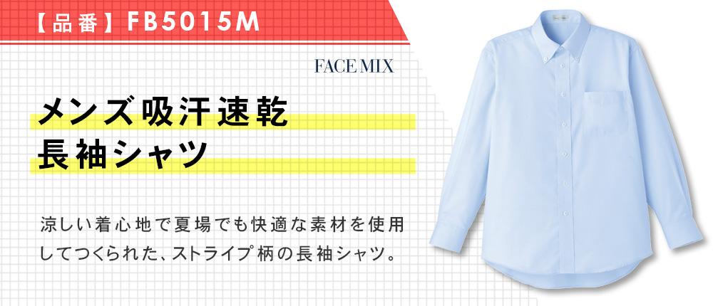 メンズ吸汗速乾長袖シャツ(FB5015M)3カラー・6サイズ