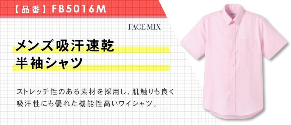 メンズ吸汗速乾半袖シャツ(FB5016M)3カラー・6サイズ