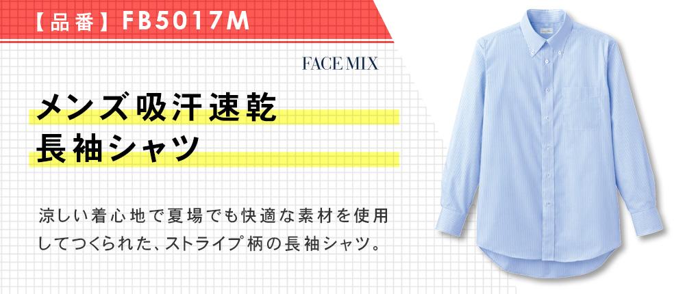 メンズ吸汗速乾長袖シャツ(FB5017M)2カラー・6サイズ