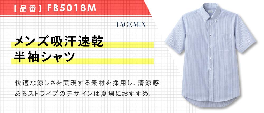 メンズ吸汗速乾半袖シャツ(FB5018M)2カラー・6サイズ