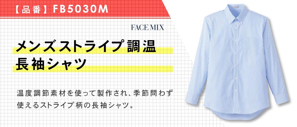 メンズストライプ調温長袖シャツ(FB5030M)3カラー・6サイズ
