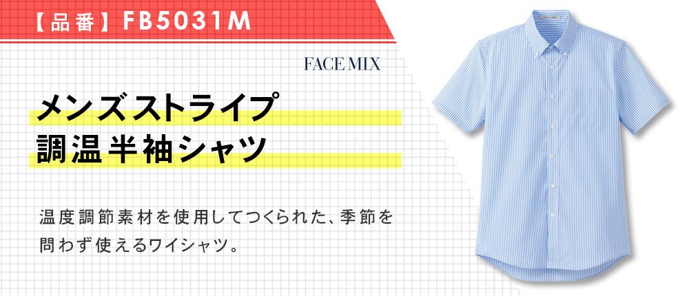 メンズストライプ調温半袖シャツ(FB5031M)3カラー・6サイズ