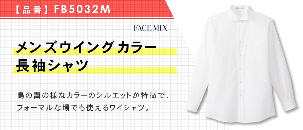 メンズウイングカラー長袖シャツ(FB5032M)1カラー・6サイズ