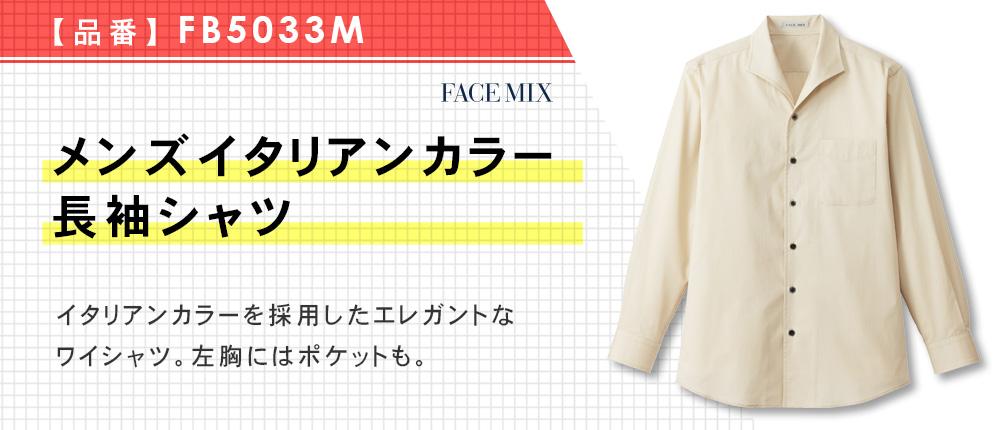 メンズイタリアンカラー長袖シャツ(FB5033M)4カラー・6サイズ