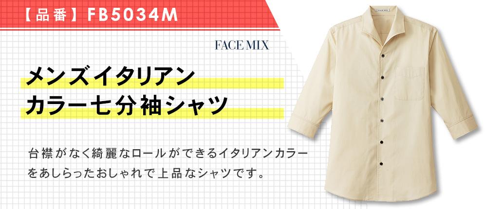 メンズイタリアンカラー七分袖シャツ(FB5034M)4カラー・6サイズ
