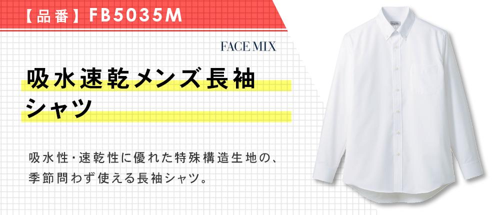 吸水速乾メンズ長袖シャツ(FB5035M)3カラー・6サイズ