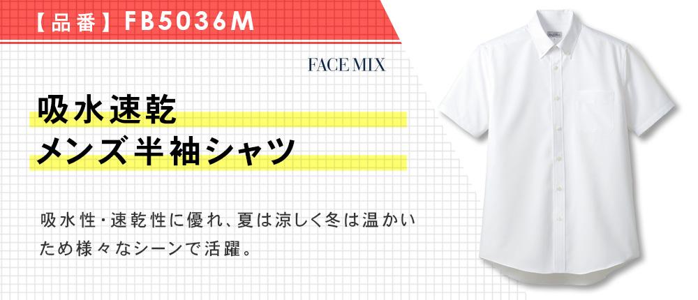 吸水速乾メンズ半袖シャツ(FB5036M)3カラー・6サイズ