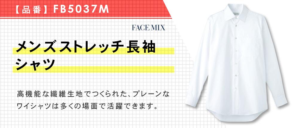 メンズストレッチ長袖シャツ(FB5037M)3カラー・6サイズ