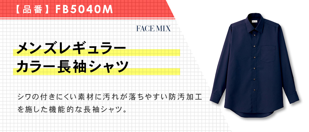 メンズレギュラーカラー長袖シャツ(FB5040M)4カラー・7サイズ