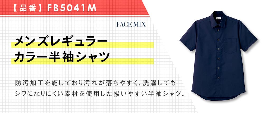 メンズレギュラーカラー半袖シャツ(FB5041M)4カラー・7サイズ