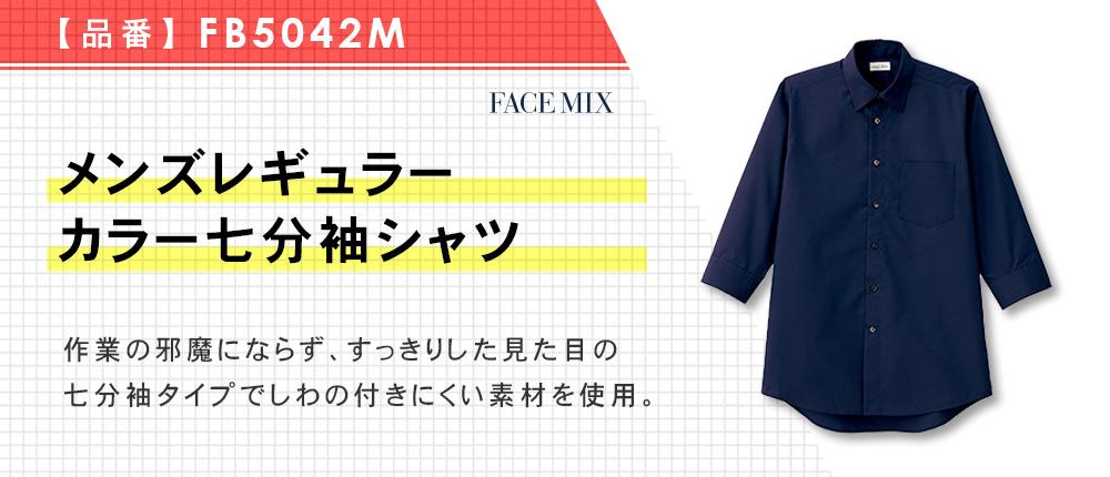 メンズレギュラーカラー七分袖シャツ(FB5042M)4カラー・7サイズ