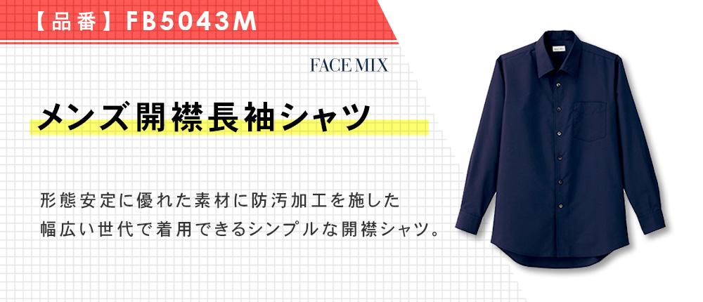 メンズ開襟長袖シャツ(FB5043M)4カラー・7サイズ