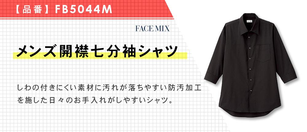 メンズ開襟七分袖シャツ(FB5044M)4カラー・7サイズ