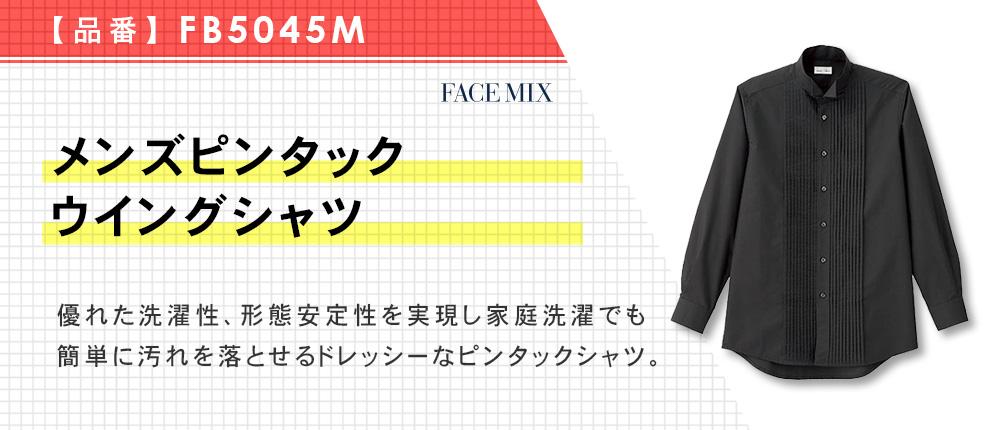 メンズピンタックウイングシャツ(FB5045M)2カラー・7サイズ
