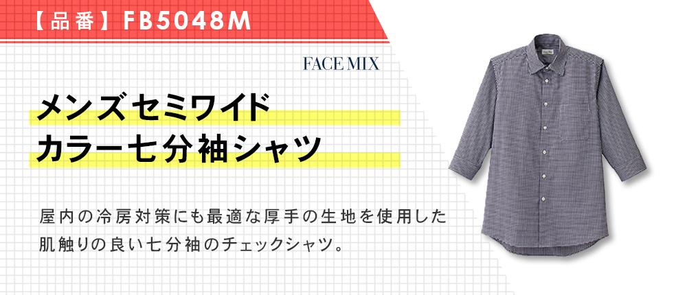 メンズセミワイドカラー七分袖シャツ(FB5048M)4カラー・7サイズ