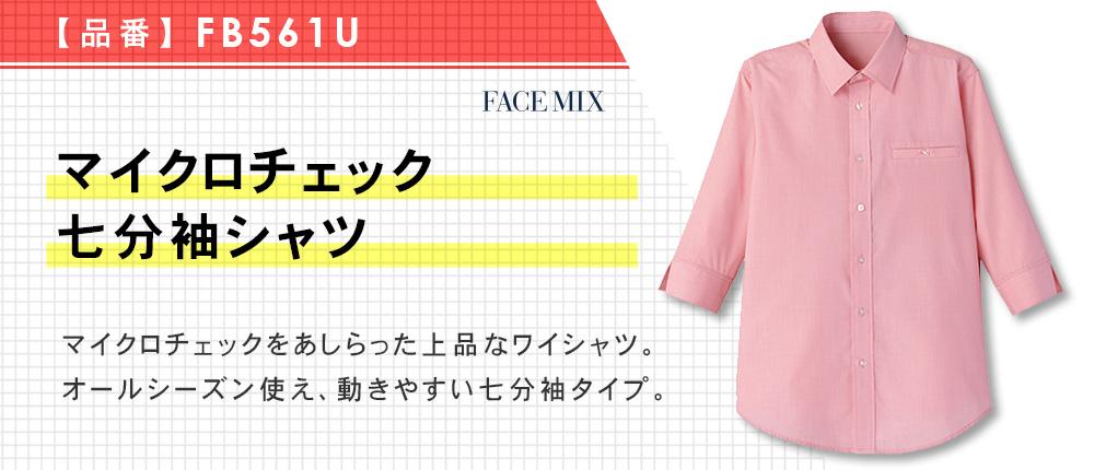 マイクロチェック七分袖シャツ(FB561U)3カラー・7サイズ