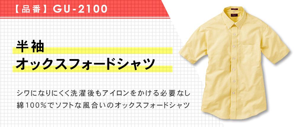 半袖オックスフォードシャツ(GU-2100)3カラー・8サイズ