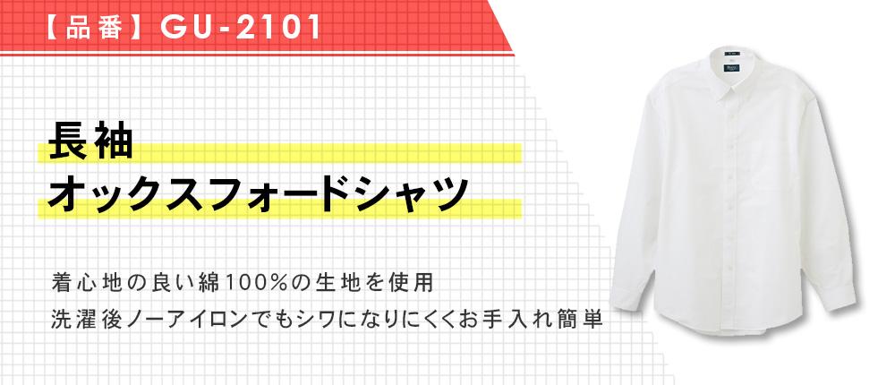 長袖オックスフォードシャツ(GU-2101)3カラー・8サイズ